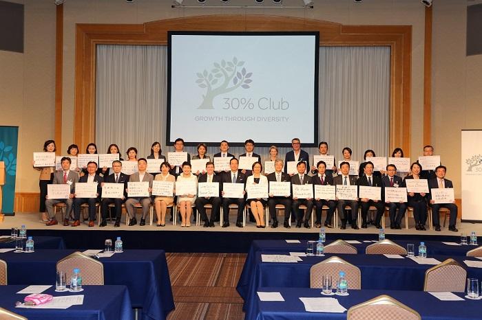 2019年7月19日に開かれた30%ClubJapanの発足イベント。 魚谷雅彦・資生堂CEOがチェアに就任した。